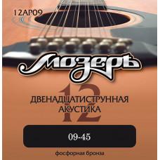 12AP09 Комплект струн для 12-струнной акустической гитары, 9-45, фосфорная бронза, Мозеръ