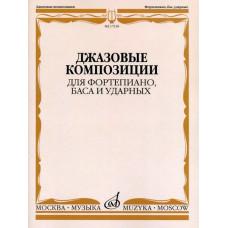 17218МИ Джазовые композиции для фортепиано, баса и ударных, издательство «Музыка»