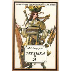 14635МИ Рыцарева М.Г. Музыка и я. Популярная энциклопедия для детей, Издательство «Музыка»