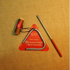 MS-ZH-TR-606 Треугольник с палочкой, 6см, Мастерская Сереброва