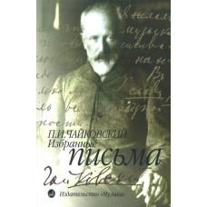 """14640МИ Чайковский П. И. Избранные письма, Издательство """"Музыка"""""""