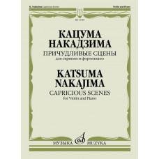 """17459МИ Накадзима К. Причудливые сцены. Для скрипки и фортепиано, издательство """"Музыка"""""""