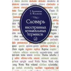 15271МИ Крунтяева Т., Молокова Н. Словарь иностранных музыкальных терминов, Издательство «Музыка»