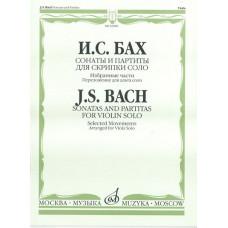 """03885МИ Бах И.С. Сонаты и партиты для скрипки соло. Избранные части. Для альта соло, издат. """"Музыка"""""""
