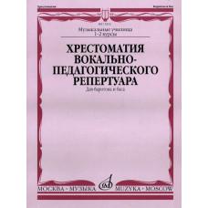 """15332МИ Хрестоматия вок.-педаг. реперт. Для баритона и баса в сопр. ф-но: I-IIкурс, издат. """"Музыка"""""""