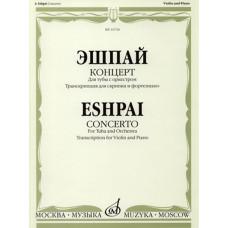 16726МИ Эшпай А. Концерт. Для тубы с оркестром. Транскр для скрипки и ф-но, издательство «Музыка»