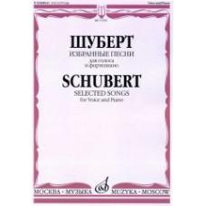 """15505МИ Шуберт Ф. Избранные песни для голоса и фортепиано, издательство """"Музыка"""""""