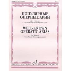 """15585МИ Популярные оперные арии. Для тенора в сопровождении фортепиано, Издательство """"Музыка"""""""