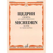 11849МИ Щедрин Р. Сюита. Для кларнета и фортепиано, издательство «Музыка»