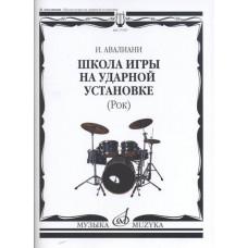 17397МИ Авалиани И. Школа игры на ударной установке: Рок, издательство «Музыка»