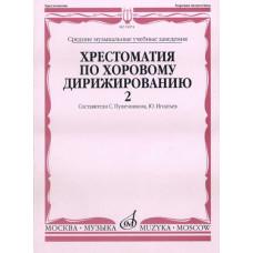 15874МИ Хрестоматия по хоровому дирижированию. В 3-х вып.: Вып. 2, Издательство «Музыка»