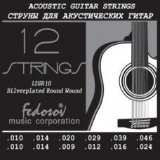 12SR10 Комплект струн для 12-струнной акустической гитары, посеребренная медь, 10-50, Fedosov