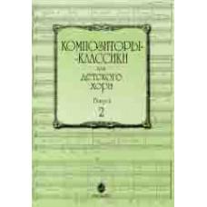 15756МИ Композиторы-классики для детского хора: Вып. 2, издательство «Музыка»