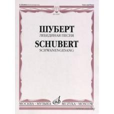 14307МИ Шуберт Ф. Лебединая песня. Для голоса в сопровождении фортепиано, Издательство «Музыка»