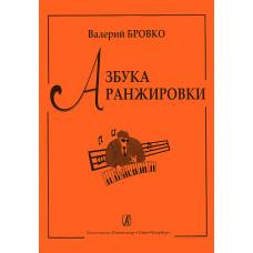 Бровко В. Азбука аранжировки, издательство «Композитор»