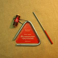 MS-ZH-TR-810 Треугольник с палочкой, 10см, Мастерская Сереброва