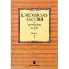 15748МИ Композиторы-классики для детского хора: Вып. 1, издательство «Музыка»