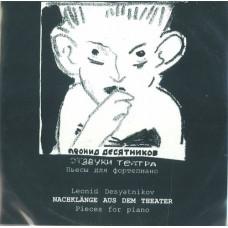 Десятников Л. Отзвуки театра. Альбом для Айлики и др. пьесы для фортепиано (CD), издат. «Композитор»