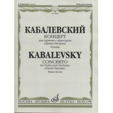02834МИ Кабалевский Д.Б. Концерт для скрипки с оркестром. Ред. Д.Ойстраха, издательство «Музыка»