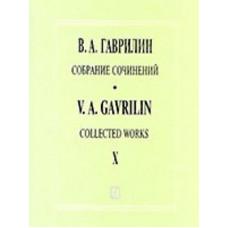 """Гаврилин В. Собрание сочинений. Том X. Произведения для симфонического оркестра, издат. """"Композитор"""""""