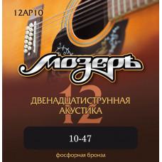 12AP10 Комплект струн для 12-струнной акустической гитары, 10-47, фосфорная бронза, Мозеръ