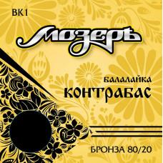 BK1 Комплект струн для балалайки контрабас, бронза, Мозеръ